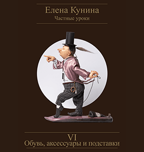 Part 6 - elena kunin book